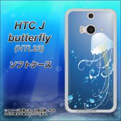 HTC J butterfly HTL23 TPU ソフトケース / やわらかカバー【362 ジェリーフィッシュ 素材ホワイト】 UV印刷 (HTC J バタフライ HTL23/H