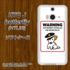 HTC J butterfly HTL23 TPU ソフトケース / やわらかカバー【374 猛犬注意 素材ホワイト】 UV印刷 (HTC J バタフライ HTL23/HTL23用)
