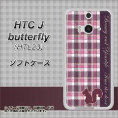 HTC J butterfly HTL23 TPU ソフトケース / やわらかカバー【519 チェック柄にリス 素材ホワイト】 UV印刷 (HTC J バタフライ HTL23/HTL