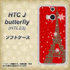 HTC J butterfly HTL23 TPU ソフトケース / やわらかカバー【527 エッフェル塔red-gr 素材ホワイト】 UV印刷 (HTC J バタフライ HTL23/H