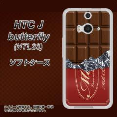 HTC J butterfly HTL23 TPU ソフトケース / やわらかカバー【535 板チョコ-エンジ包装 素材ホワイト】 UV印刷 (HTC J バタフライ HTL23/