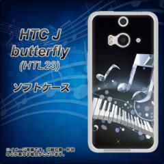 HTC J butterfly HTL23 TPU ソフトケース / やわらかカバー【575 鍵盤に踊る音 素材ホワイト】 UV印刷 (HTC J バタフライ HTL23/HTL23用