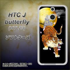 HTC J butterfly HTL23 TPU ソフトケース / やわらかカバー【796 満月と虎 素材ホワイト】 UV印刷 (HTC J バタフライ HTL23/HTL23用)