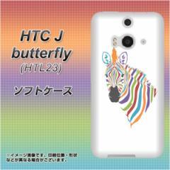 HTC J butterfly HTL23 TPU ソフトケース / やわらかカバー【1036 7色のゼブラ 素材ホワイト】 UV印刷 (HTC J バタフライ HTL23/HTL23用