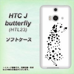 HTC J butterfly HTL23 TPU ソフトケース / やわらかカバー【1038 振り向くダルメシアン WH 素材ホワイト】 UV印刷 (HTC J バタフライ H
