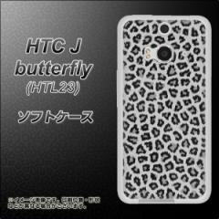 HTC J butterfly HTL23 TPU ソフトケース / やわらかカバー【1068 ヒョウ柄ベーシックS グレー 素材ホワイト】 UV印刷 (HTC J バタフラ