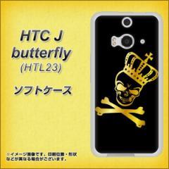 HTC J butterfly HTL23 TPU ソフトケース / やわらかカバー【1083 クラウンスカル 素材ホワイト】 UV印刷 (HTC J バタフライ HTL23/HTL2
