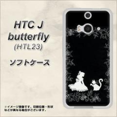 HTC J butterfly HTL23 TPU ソフトケース / やわらかカバー【1097 お姫様とネコ(モノトーン) 素材ホワイト】 UV印刷 (HTC J バタフライ