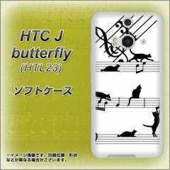 HTC J butterfly HTL23 TPU ソフトケース / やわらかカバー【1112 音符とじゃれるネコ2 素材ホワイト】 UV印刷 (HTC J バタフライ HTL23