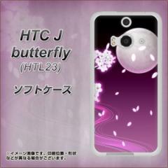 HTC J butterfly HTL23 TPU ソフトケース / やわらかカバー【1223 紫に染まる月と桜 素材ホワイト】 UV印刷 (HTC J バタフライ HTL23/HT