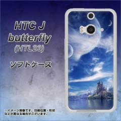 HTC J butterfly HTL23 TPU ソフトケース / やわらかカバー【1270 広がる宇宙 素材ホワイト】 UV印刷 (HTC J バタフライ HTL23/HTL23用