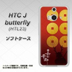 HTC J butterfly HTL23 TPU ソフトケース / やわらかカバー【AB802 真田幸村シルエットと家紋 素材ホワイト】 UV印刷 (HTC J バタフライ