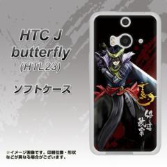 HTC J butterfly HTL23 TPU ソフトケース / やわらかカバー【AB809 伊達政宗イラストと花押 素材ホワイト】 UV印刷 (HTC J バタフライ H