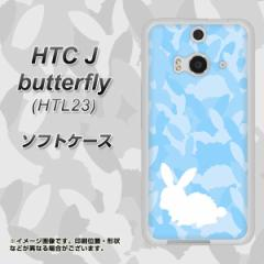 HTC J butterfly HTL23 TPU ソフトケース / やわらかカバー【AG805 うさぎ迷彩風(水色) 素材ホワイト】 UV印刷 (HTC J バタフライ HTL23