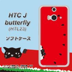 HTC J butterfly HTL23 TPU ソフトケース / やわらかカバー【IA812 すいかをかじるネコ 素材ホワイト】 UV印刷 (HTC J バタフライ HTL23