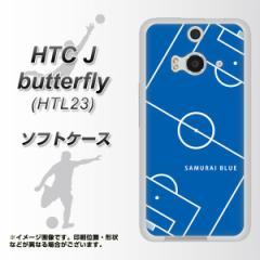 HTC J butterfly HTL23 TPU ソフトケース / やわらかカバー【IB922 SOCCER_ピッチ 素材ホワイト】 UV印刷 (HTC J バタフライ HTL23/HTL2