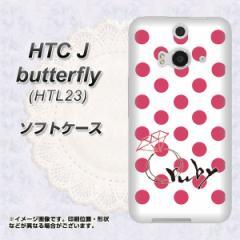 HTC J butterfly HTL23 TPU ソフトケース / やわらかカバー【OE816 7月ルビー 素材ホワイト】 UV印刷 (HTC J バタフライ HTL23/HTL23用