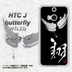 HTC J butterfly HTL23 TPU ソフトケース / やわらかカバー【OE826 翔 素材ホワイト】 UV印刷 (HTC J バタフライ HTL23/HTL23用)