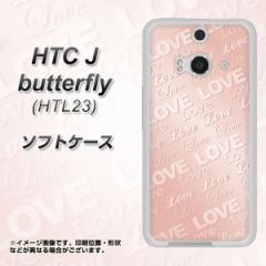 HTC J butterfly HTL23 TPU ソフトケース / やわらかカバー【SC841 エンボス風LOVEリンク(ローズピンク) 素材ホワイト】 UV印刷 (HTC J