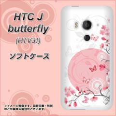 au HTC J butterfly HTV31 TPU ソフトケース / やわらかカバー【030 花と蝶うす桃色 素材ホワイト】 UV印刷 (HTC J バタフライ HTV31/HT