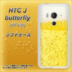 au HTC J butterfly HTV31 TPU ソフトケース / やわらかカバー【450 生ビール 素材ホワイト】 UV印刷 (HTC J バタフライ HTV31/HTV31用