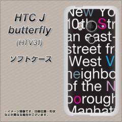 au HTC J butterfly HTV31 TPU ソフトケース / やわらかカバー【538 new-york-カラー 素材ホワイト】 UV印刷 (HTC J バタフライ HTV31/H