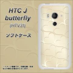 au HTC J butterfly HTV31 TPU ソフトケース / やわらかカバー【630 かくれハート 素材ホワイト】 UV印刷 (HTC J バタフライ HTV31/HTV3