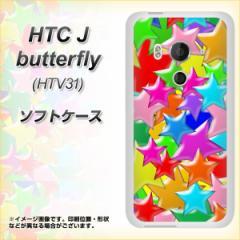 au HTC J butterfly HTV31 TPU ソフトケース / やわらかカバー【1293 ランダムスター 素材ホワイト】 UV印刷 (HTC J バタフライ HTV31/H