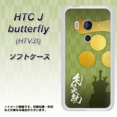 au HTC J butterfly HTV31 TPU ソフトケース / やわらかカバー【AB815 毛利元就 素材ホワイト】 UV印刷 (HTC J バタフライ HTV31/HTV31
