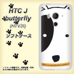 au HTC J butterfly HTV31 TPU ソフトケース / やわらかカバー【IA800 わんこ 素材ホワイト】 UV印刷 (HTC J バタフライ HTV31/HTV31用
