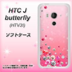 au HTC J butterfly HTV31 TPU ソフトケース / やわらかカバー【SC822 スワロデコ 素材ホワイト】 UV印刷 (HTC J バタフライ HTV31/HTV3