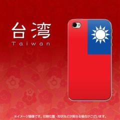 iPhone4sケース・iPhone4ケース  スマホケース【656 台湾(素材クリア)】 UV印刷