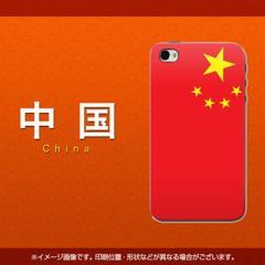 iPhone4sケース・iPhone4ケース  スマホケース【657 中国(素材クリア)】 UV印刷