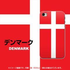 iPhone4sケース・iPhone4ケース  スマホケース【671 デンマーク(素材クリア)】 UV印刷