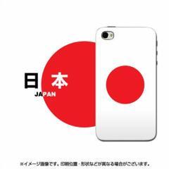 iPhone4sケース・iPhone4ケース  スマホケース【681 日本(素材クリア)】 UV印刷