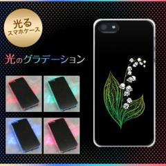 【訳あり 50%OFF】iPhone5 / iPhone5s 共用 ケース (docomo/au/SoftBank) 光るスマホケース【408 すずらん】(アイフォン5/ケース/カバー)