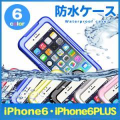 【メール便送料無料】iPhone6(4.7インチ) iPhone6 PLUS (5.5インチ) ケース カバー 【防水ケース】スマホケース 防水カバー アウトドア
