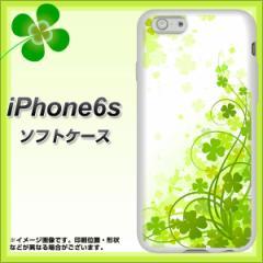 iPhone6s TPU ソフトケース / やわらかカバー【565 四葉のクローバー 素材ホワイト】 UV印刷 (アイフォン6s/IPHONE6S用)