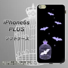 iPhone6s PLUS TPU ソフトケース / やわらかカバー【AG810 こうもりの王冠鳥かご(黒×紫) 素材ホワイト】 UV印刷 (アイフォン6s プラス/