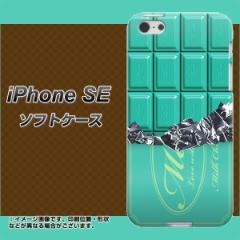 iPhone SE TPU ソフトケース / やわらかカバー【554 板チョコ-ミント 素材ホワイト】 UV印刷 (アイフォンSE/IPHONESE用)