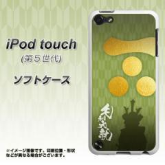 iPod touch(第5世代) TPU ソフトケース / やわらかカバー【AB815 毛利元就 素材ホワイト】 UV印刷 (アイポッドタッチ/IPODTOUCH5用)