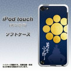 iPod touch(第5世代) TPU ソフトケース / やわらかカバー【AB816 片倉小十郎 素材ホワイト】 UV印刷 (アイポッドタッチ/IPODTOUCH5用