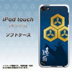 iPod touch(第5世代) TPU ソフトケース / やわらかカバー【AB817 直江兼続 素材ホワイト】 UV印刷 (アイポッドタッチ/IPODTOUCH5用)