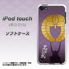 iPod touch(第5世代) TPU ソフトケース / やわらかカバー【AB818 石田三成 素材ホワイト】 UV印刷 (アイポッドタッチ/IPODTOUCH5用)