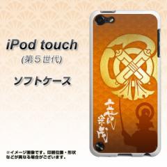 iPod touch(第5世代) TPU ソフトケース / やわらかカバー【AB819 立花宗茂 素材ホワイト】 UV印刷 (アイポッドタッチ/IPODTOUCH5用)