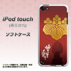 iPod touch(第5世代) TPU ソフトケース / やわらかカバー【AB820 豊臣秀吉 素材ホワイト】 UV印刷 (アイポッドタッチ/IPODTOUCH5用)