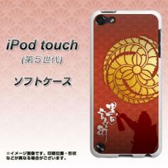iPod touch(第5世代) TPU ソフトケース / やわらかカバー【AB821 黒田官兵衛 素材ホワイト】 UV印刷 (アイポッドタッチ/IPODTOUCH5用