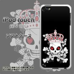 iPod touch(第5世代) TPU ソフトケース / やわらかカバー【AG801 苺骸骨王冠(黒) 素材ホワイト】 UV印刷 (アイポッドタッチ/IPODTOUCH