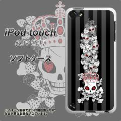 iPod touch(第5世代) TPU ソフトケース / やわらかカバー【AG802 苺骸骨王冠蔦(黒) 素材ホワイト】 UV印刷 (アイポッドタッチ/IPODTOU