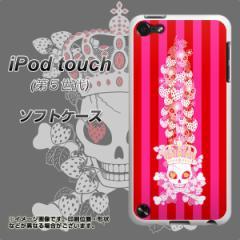 iPod touch(第5世代) TPU ソフトケース / やわらかカバー【AG803 苺骸骨王冠蔦(ピンク) 素材ホワイト】 UV印刷 (アイポッドタッチ/IPO